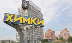 Сборка мебели Химки