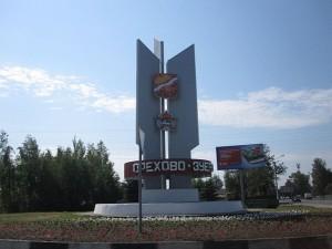 Сборка мебели в Орехово-Зуево