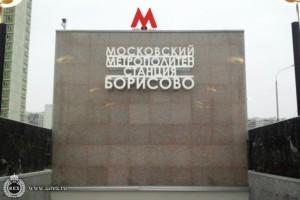 Сборка мебели Борисово