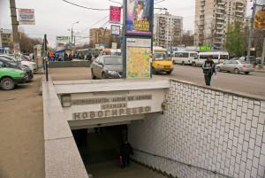 Новогиреево