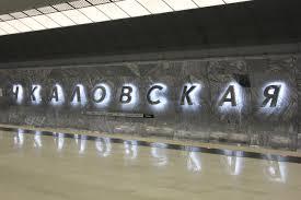 Чкаловская