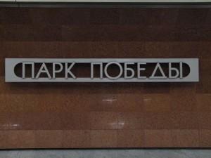 Сборка мебели Парк Победы