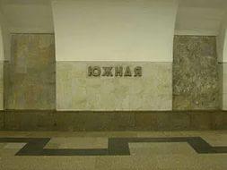 метро Южное