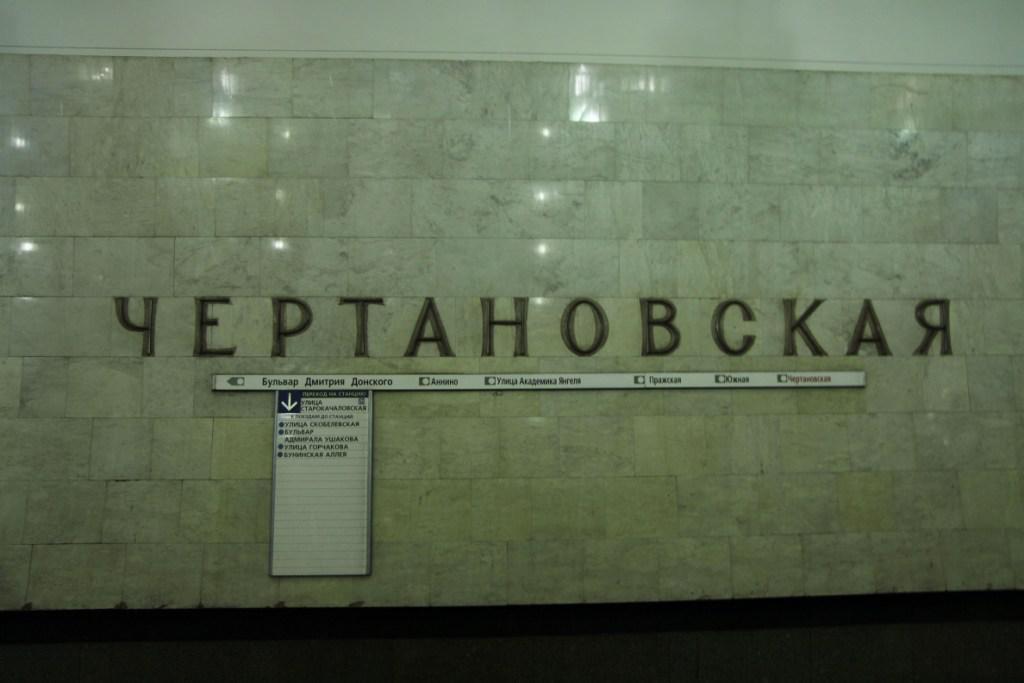 М Чертановская мастер класс